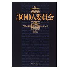 300人委員会―「世界人間牧場計画」の準備はととのった!! ジョンコールマン