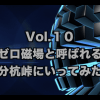 GAIA FORCE TV VOL.10 分杭峠