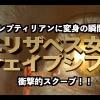 【レプリティアンに変身】【動画あり】エリザベス女王シェイプシフト