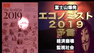 """【予言】『エコノミスト2019 』の表紙""""富士山噴火と人類奴隷化"""""""