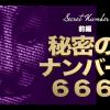 【衝撃】秘密のナンバー 666 前編