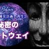 【人類補完計画 リボーン再生】秘密のゲートウェイ