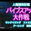 【人類補完計画】バイブスアップ大作戦