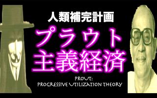【人類補完計画】プラウト主義経済