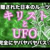 【隠された日本のルーツ】キリストとUFO