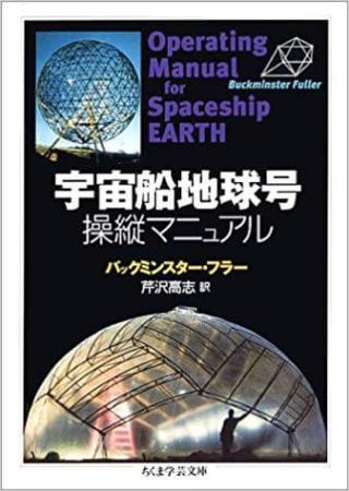 宇宙船地球号操縦マニュアル