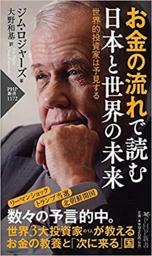 お金の流れで読む日本と世界の未来 ジム・ロジャース