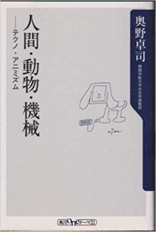 【本の紹介】人間 動物 機械 テクノアニミズム