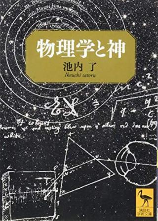 物理学と神 池内 了 (著)