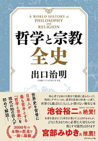 【本の紹介】『哲学と宗教全史』
