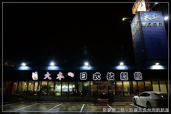 [桃園中壢] 大本日式拉麵 20130109 – 斯麥樂三號旅遊趴趴走