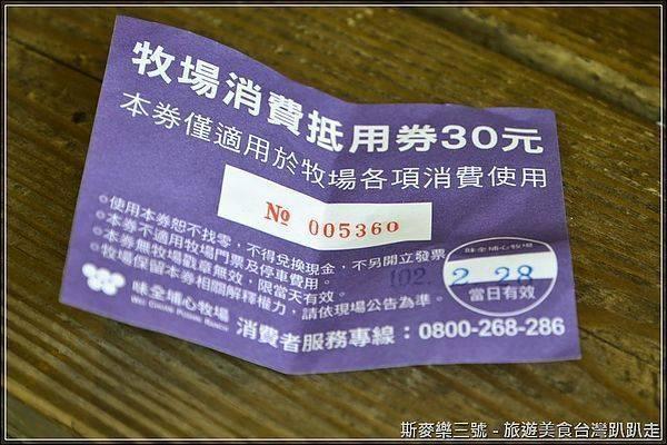 [桃園楊梅] 味全埔心牧場 櫻花季看動物趣 20130228 – 斯麥樂三號旅遊趴趴走