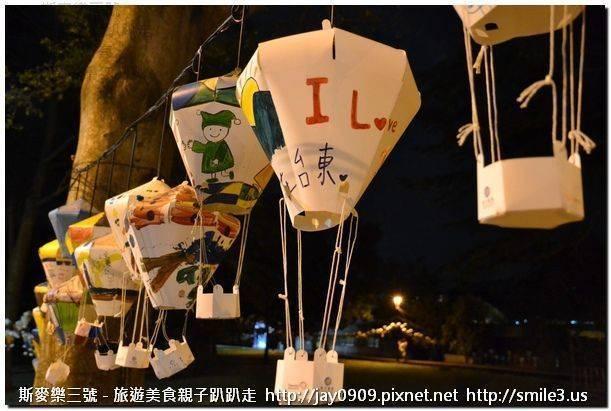[臺東市] 鐵花村音樂聚落 看彩繪熱氣球花燈趣 20150728 – 斯麥樂三號旅遊趴趴走