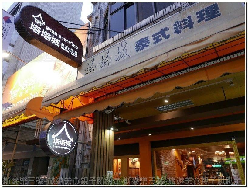 [屏東市] 塔塔城泰式料理 20170204 – 斯麥樂三號旅遊趴趴走