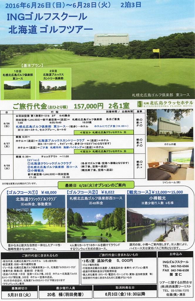 INGゴルフスクール北海道ゴルフツアー2016