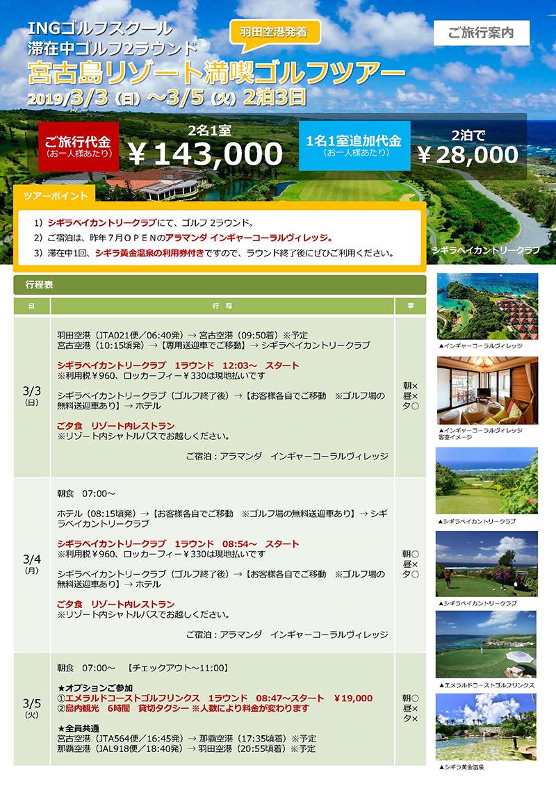 スポーツINGゴルフツアー IN 宮古島