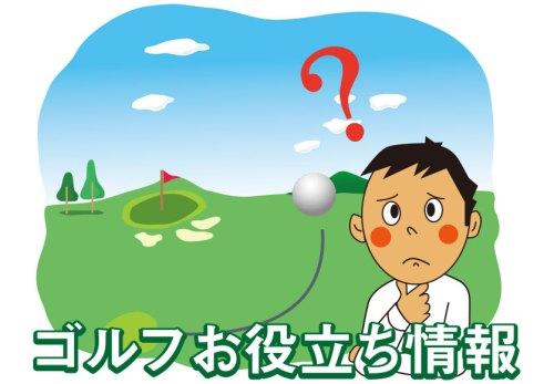 ゴルフお役立ち情報「目測を測る」について