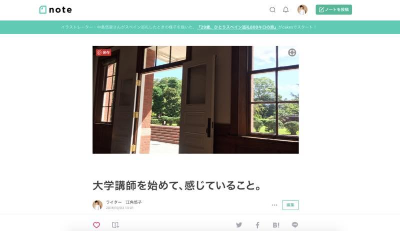 note 京都くらしの編集室