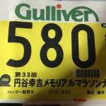 円谷幸吉メモリアルマラソンのゼッケン