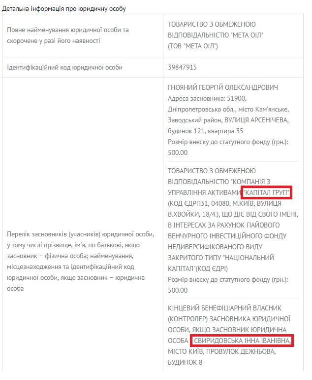Игорь Грынив