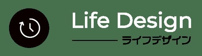 Life Design(ライフデザイン)