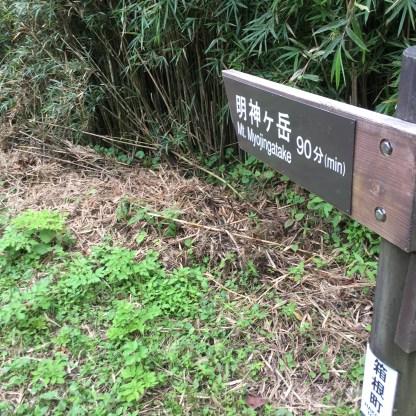 1226小屋の裏側が明神ヶ岳への道です!