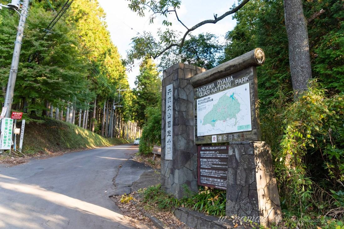 車道をテクテク登っていくと丹沢大山国定公園の看板が。