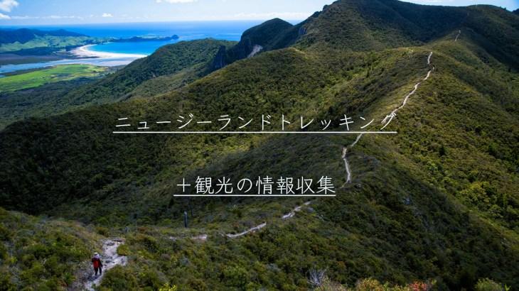 ニュージーランドトレッキング+観光の情報収集