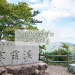 四国旅行7日目(小豆島散策)