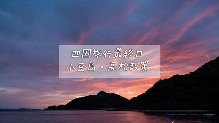 四国旅行最終日(高松散策)