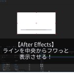 【After Effects】ラインを中央から表示させる!