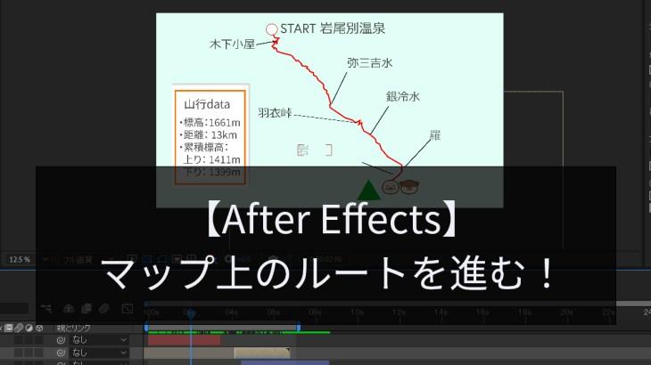 【After Effects】マップ上のルートを進む!