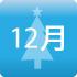 gyouji_12