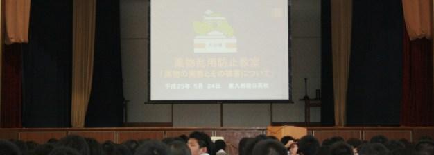 薬物乱用防止教室2013