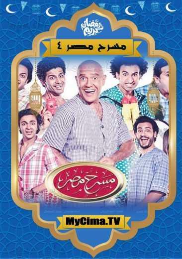 برنامج مسرح مصر الموسم الرابع حلقة 17 ماي سيما