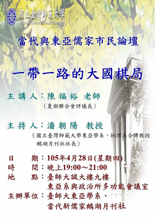 公告:「當代與東亞儒家市民論壇」--「一帶一路的大國棋局」 - 臺灣師範大學政治學研究所