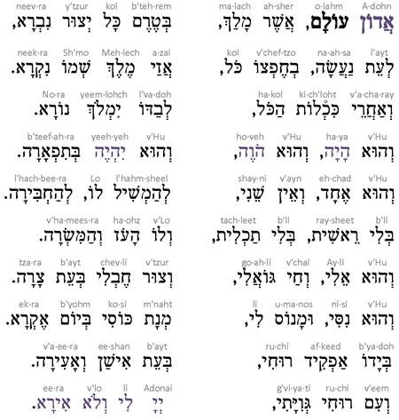 23 Adon Olam Song  Jewish Music