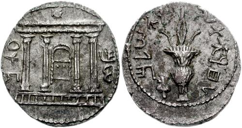 These coins, with Ivri writing, were minted during the Mishnaic era in the years following the destruction of the Second Temple.