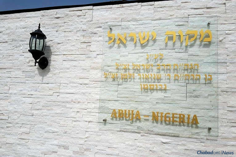 New Mikvah in Nigeria A Stunning Spa for the Soul  A spiritual experience for women in