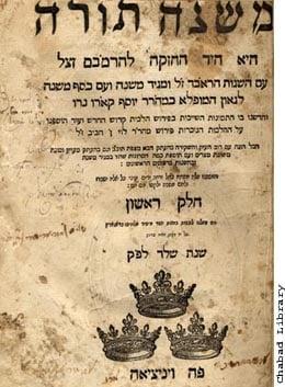 Maimonides His Life and Works  Rabbi Moses ben Maimon 11351204 Rambam  Jewish History