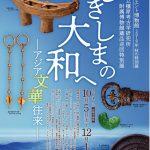 しきしまの大和へ — アジア文華往来 — 10月5日から古代オリエント博物館