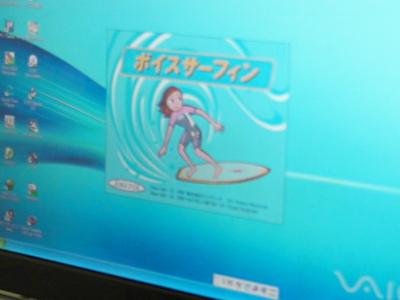 画像:ボイスサーフィン