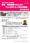 八戸会場講座チラシ(PDF)