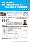 弘前会場チラシ(PDF)
