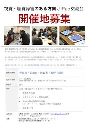 【開催希望募集】H29年度 視覚・聴覚障害のある方向けiPad交流会