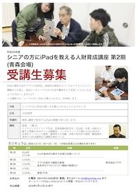 第2期チラシ(PDF)