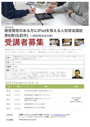 H30年度「聴覚障害のある方にiPadを教える人財育成講座 (第6期 弘前市)」チラシ(PDF)
