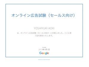 Googleオンライン広告試験