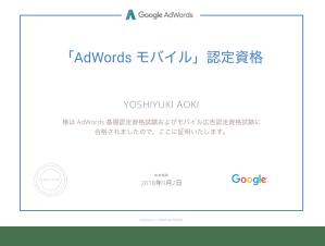 Google「Adwordsモバイル」認定資格