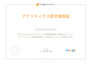 Googleアナリティクス認定資格証